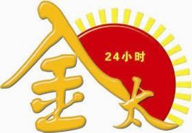 黑龙江金太阳国际旅行社