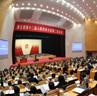 浙江省十二届人民代表大会第二次会议