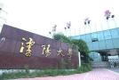 沈阳大学经济学院成立辽宁省首家自贸试验区研究所