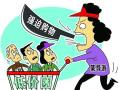 """沈阳港澳游被导游骂""""穷鬼"""" 遭遇强制购物怎么破?"""