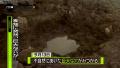 """日本一麦田突然出现巨型大坑 居民目击到""""火球"""""""