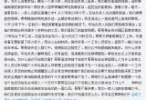 南京南站被卡身亡男子妹妹讨说法 网警回应