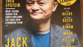 《财富》杂志点赞: 马云和阿里巴巴正赋能全球企业