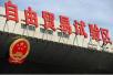 河南自贸区获批 专家:带动内陆开放高地跨越式发展