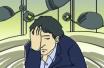 科技工作者心理健康状况总体下滑 近三成存在抑郁倾向