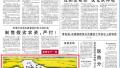 人民日报:江苏兴化千垛油菜花进入盛花期