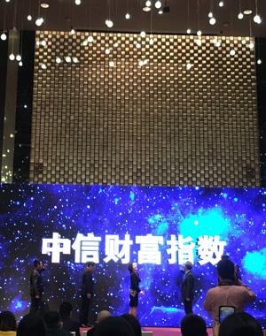 中信银行南京分行成功举办全权资产委托业务推介会