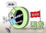 济南通报一季度旅游投诉情况 出境游投诉占比过半