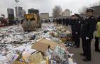 辽宁集中销毁43.5万件侵权盗版及非法出版物