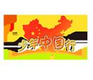 少年中国行品牌专区