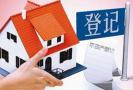郑州办理不动产登记流程有何新变?官方解答