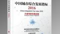 2016中国城市综合发展指标发布 北上深位列三甲