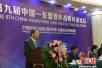 中国与东盟智库南宁共商双边合作新战略