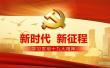 开启了全新征程 向世界讲出更精彩的中国故事