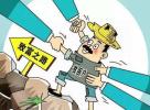 黑龙江省制定细则明确贫困人口退出标准 以户为单位