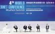 第四届世界互联网大会举行全体会议