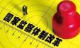 深化监察体制改革根本目的:加强党对反腐败工作的领导