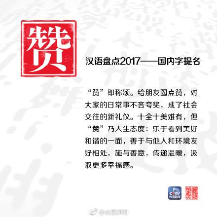 汉语盘点2017