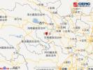 青海黄南州泽库县附近发生4.6级左右地震