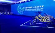 【推广】联合国全球契约中国网络 授予ofo可持续发展最佳实践荣誉