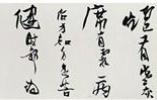 胸怀博大艺术不朽 潘天寿诞辰120周年之际追忆先生