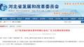 河北省对余热余压余气自备电厂免收系统备用费