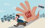 宁波、温州、丽水通报15起违反中央八项规定精神问题