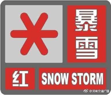 ...南继续发布暴雪红色预警 这些地区降雪将达15毫米图片 21463 387x330