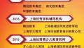教育盛典   2016年度上海最具影响力教育集团及优秀青少儿教育机构