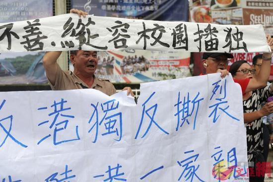 """香港市民对校园""""播独""""行为十分痛恶(图源:港媒)"""