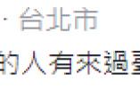 """美国组织将中国台湾列为""""自由国家"""" 岛内炸锅了"""