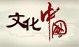 中国文联文艺工作者职业道德建设委员会向文艺工作者发出行风倡议