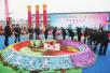 河南汝州南关城中村改造安置房项目开工奠基