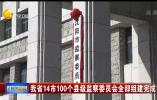 辽宁省市县两级监察委员会全部组建完成