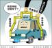 2月1日起济南网约车可办证 平台网约车司机持证上岗