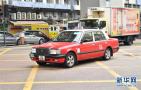 香港的士叫车难