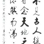 爱新觉罗·启骧书法作品