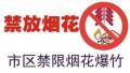 今年春节郑州继续禁炮 违规经营者最高可罚10万元