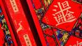 """""""博物院里的中国年"""" 西安市文物局奉献文化大年"""