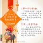 春节记得陪爸妈做的20件事!