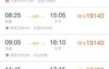 海南飞哈尔滨一张票高达19140元 还抢不到