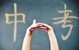 吉林省公布中考录取有关加分奖励政策