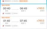 海南返程机票为何卖到1.9万 航空公司有无坐地起价