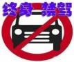 这5个人别想着开车了!威海公布第18批终生禁驾名单