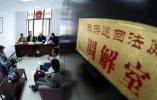 沈阳首批旅游巡回法庭挂牌 可妥善快速审理旅游纠纷