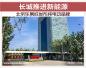 长城推进新能源发展 北京车展或发布纯电动品牌