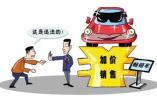 长春汽车销售加价仍存在 丰田汉兰达加价提车没商量