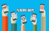 开发区地税局开通微信在线服务新系统 一处一所一码掌上咨询即时通