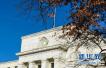 美联储今年首次加息25个基点 为金融危机以来第六次