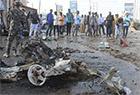 汽车炸弹袭击索马里